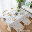 桌巾 桌布防水防燙防油免洗pvc茶幾墊北歐網紅ins長方形塑料餐桌布布藝 優樂美