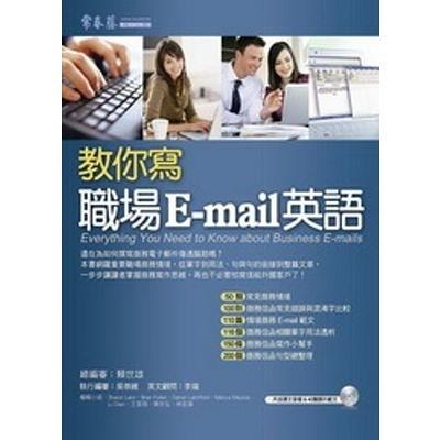 教你寫職場E-mail英語(MP3)
