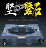 不銹鋼洗衣機底座托架海爾底座通用專用支架移動滾筒置物架腳架墊 萬客城