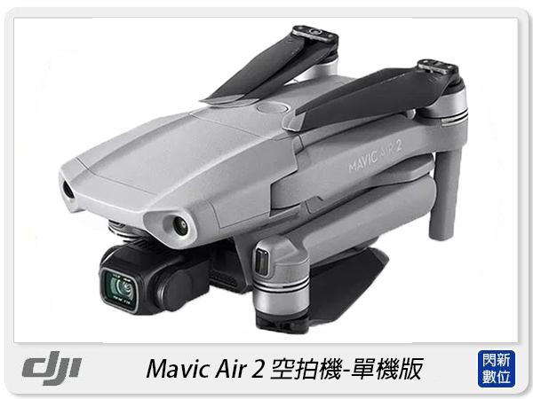 送128G卡~ DJI 大疆 Mavic Air 2 空拍機 單機版 無人機 折疊 小飛機 迷你(Air2,公司貨)