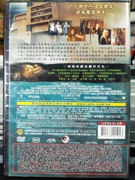 挖寶二手片-P11-023-正版DVD-電影【恐怖蠟像館】-艾莉莎庫絲柏 查德麥可莫瑞 芭莉絲希爾頓 傑瑞帕