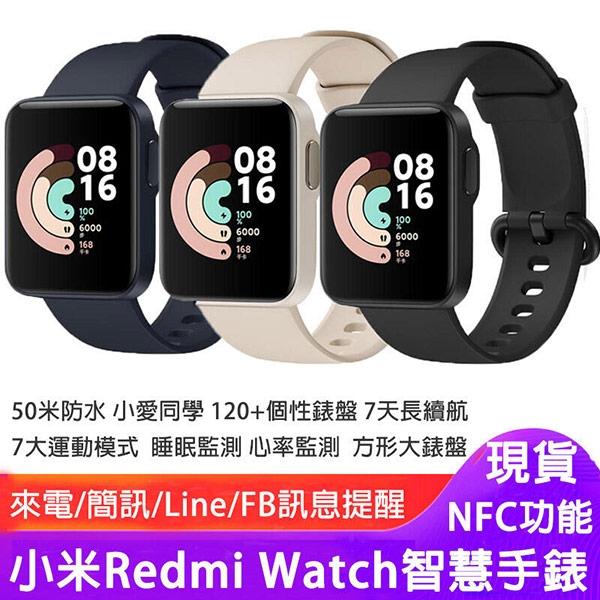 【小米】Redmi Watch智慧手錶 多功能NFC(平輸品)