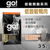 【毛麻吉寵物舖】Go! 低致敏鴨肉無穀全犬配方 3.5磅-WDJ推薦 狗飼料/狗乾乾