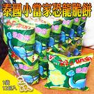 泰國 人氣小當家恐龍脆餅 可口隨手包12...