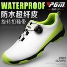 男士高爾夫球鞋 防水防滑透氣高爾夫運動鞋 旋鈕鞋帶高球鞋子