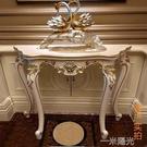 歐式玄關櫃靠牆走廊桌子輕奢風進門屏風隔斷客廳美式裝飾台置物架  一米陽光
