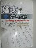 【書寶二手書T2/社會_EHK】猶太家教智慧_賽妮亞