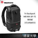 Manfrotto 曼富圖 Tri Backpack MB MA-BP-TS 專業級3合1斜後背包 小 正成公司貨 刷卡分期零利率 德寶光學