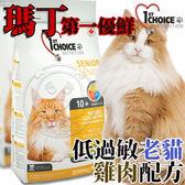 【zoo寵物商城】新包裝瑪丁》第一優鮮低運動量成/高齡貓雞肉-2.72kg