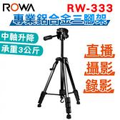 樂華 ROWA RW-333 專業鋁合金三腳架 中軸升降 承重3公斤 【最高146cm 承重3kg】