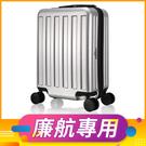行李箱 旅行箱 奧莉薇閣18吋可加大PC...