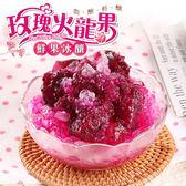 【愛上新鮮】玫瑰火龍果鮮果冰釀5罐