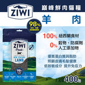 【毛麻吉寵物舖】ZiwiPeak巔峰 98%鮮肉貓糧-羊肉(400g) 生食/貓飼料/無穀