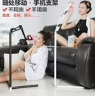 手機支架 懶人手機支架直播通用支撐架子多功能落地床頭夾子YYS 俏腳丫