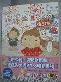 【書寶二手書T7/繪本_YCW】接接在日本2-日本不思議ㄋㄟ_接接