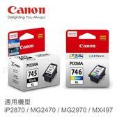 CANON 原廠高容量墨水匣組(1黑1彩) PG-745XL CL-746XL