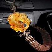 汽車掛件車內飾品高檔保平安符琉璃貔貅車載掛后視鏡掛飾車上吊墜