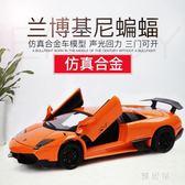 兒童玩具小汽車合金車模型仿真跑車蘭博基尼聲光回力汽車模型TA3780【 雅居屋 】