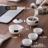 川澤白Pro2 德化白瓷茶具套裝 陶瓷旅行辦公功夫茶具 便攜快客杯  酷斯特數位3c YXS