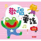 兒歌點點名:歡唱童謠(附CD)