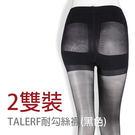 TALERF束腰提臀耐勾絲襪(黑色/共2色)-女2雙裝 / 防勾 顯瘦 絲襪/台灣製造