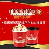 COLD STONE酷聖石歡樂桶裝經典冰淇淋32oz提貨券(活動)