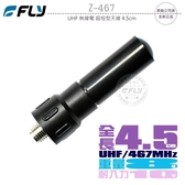 《飛翔無線3C》FLY Z-467 UHF 無線電 超短型天線 4.5cm│公司貨│SMA母型 業務對講機收發