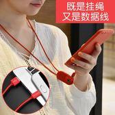 手機掛飾 數據線安卓高速通用oppor9s充電器vivo掛繩快充便攜充電線單頭短 玩趣3C