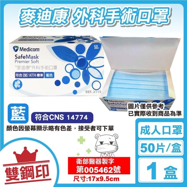 麥迪康 Medicom 雙鋼印 第二等級 外科手術口罩 耳掛式 (藍色) 50入/盒 (台灣製) 專品藥局【2018503】