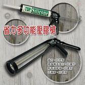 金德恩 台灣製造 DIY修繕填補不滴漏矽利康矽膠壓槍送一支矽利康/隨機顏色/黑/橘