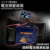 IBM智慧型電池守護者12V LONG 廣隆  GS 統力 機車電瓶可用