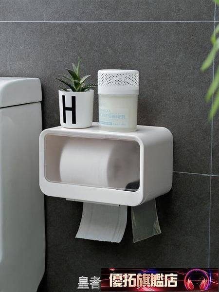 衛生間紙巾盒免打孔廁所紙盒家用手紙盒創意防水抽紙捲紙筒置物架 免運