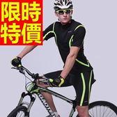 自行車衣 短袖 車褲套裝-透氣排汗吸濕必備英俊男單車服 56y44[時尚巴黎]