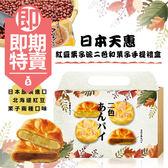 (NG商品)日本進口 天惠紅豆栗子派二色和菓子手提禮盒