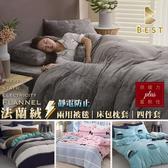 專櫃級法蘭絨床包組 單人3.5x6.2尺 兩用毯被套 極致素色 法萊絨 多款任選 BEST寢飾 F1