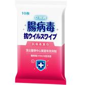 立得清抗病毒濕巾10抽(腸病毒)/包 【康是美】