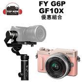 Panasonic DC-GF10X + FY G6 Plus三軸穩定器 單眼 相機  微型單眼 單眼相機 自拍 公司貨 GF10