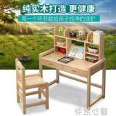 兒童書桌 學習桌兒童書桌寫字台課桌椅套裝家用作業可升降實木簡約 NMS 怦然心動