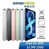 iPad Air 10.9吋 256GB WiFi (2020)【新機預購 加贈保護貼】