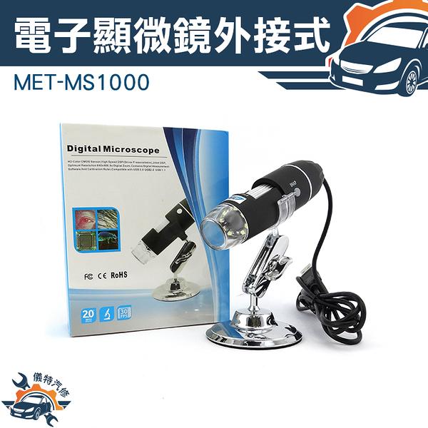1000倍電子顯微鏡電腦用 測微片 蓋玻片 學校 鑑定 生物 數位顯微鏡 可截圖 錄影 USB 附中文說明