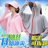 防曬衣女2020夏季新款騎車冰絲防曬服防紫外線透氣防曬衫長袖外套