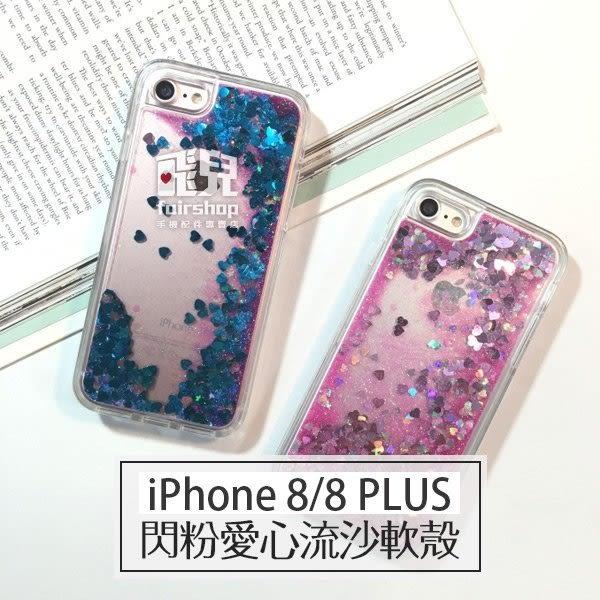 【妃凡】閃耀星星!iPhone 7/8 PLUS 閃粉愛心流沙軟殼 保護套 TPU 手機套 保護殼 背蓋