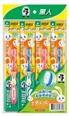 黑人纖柔寶貝兔兒童牙刷4入