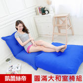 【凱蕾絲帝】五段式專利設計-航空母鑑圓滿和室椅+胖胖坐墊二件組-藍