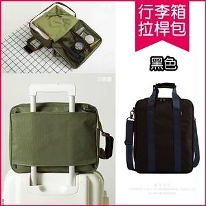 【Travel Season】大容量旅行行李箱拉桿包(旅行箱/登機箱)黑色