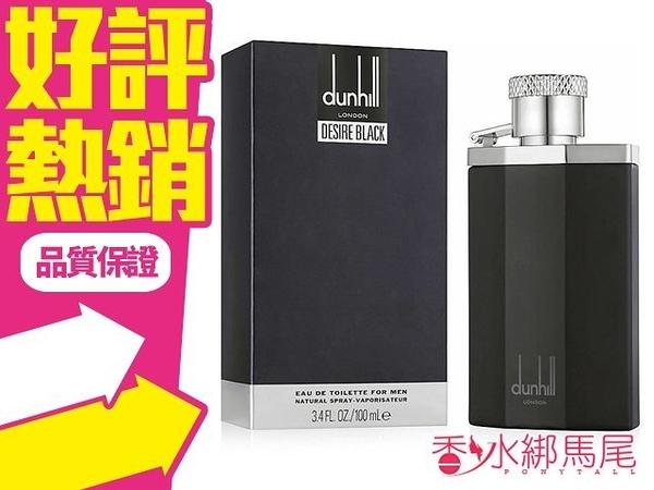 Dunhill 登喜路 Desire Black 夜幕紳士 男性淡香水 5ML香水分享瓶◐香水綁馬尾◐