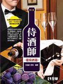 侍酒師-葡萄酒篇(第三版)