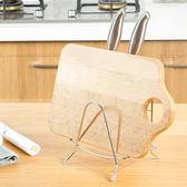 ✭慢思行✭【H48】砧板刀具置物架 不鏽鋼 刀座 廚房 瀝乾 通風 衛生 防滑 鍋蓋 防滑 多功能