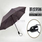 雨傘 全自動雨傘 黑膠韓國創意男女條紋遮陽晴雨傘 防曬防紫外線太陽傘igo 卡菲婭
