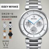 ISSEY MIYAKE 三宅一生 W系列 飾品設計腕錶 SILAAB01 熱賣中!